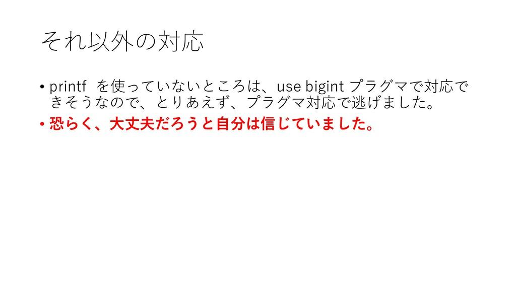 それ以外の対応 • printf を使っていないところは、use bigint プラグマで対応...