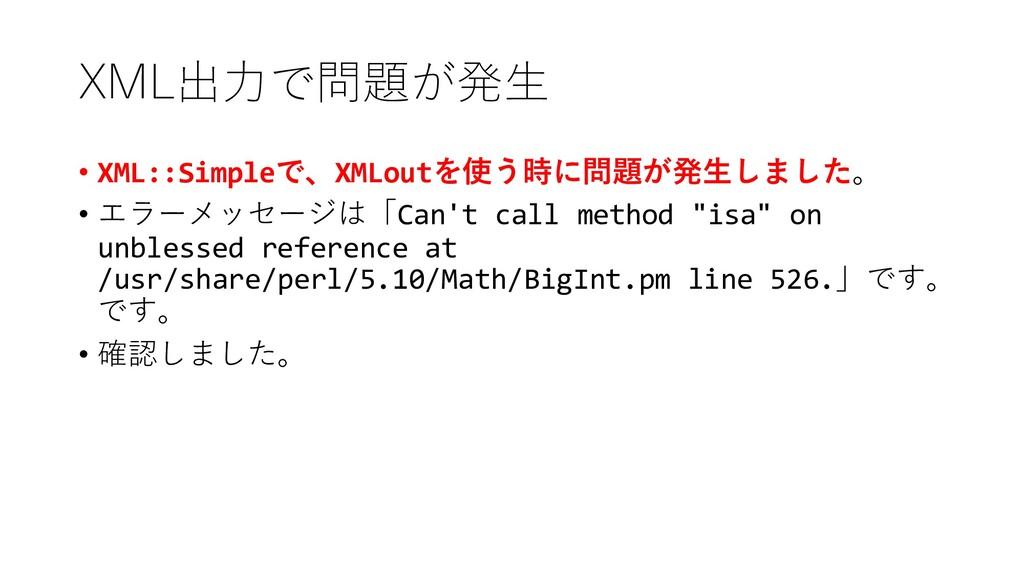 XML出力で問題が発生 • XML::Simpleで、XMLoutを使う時に問題が発生しました...