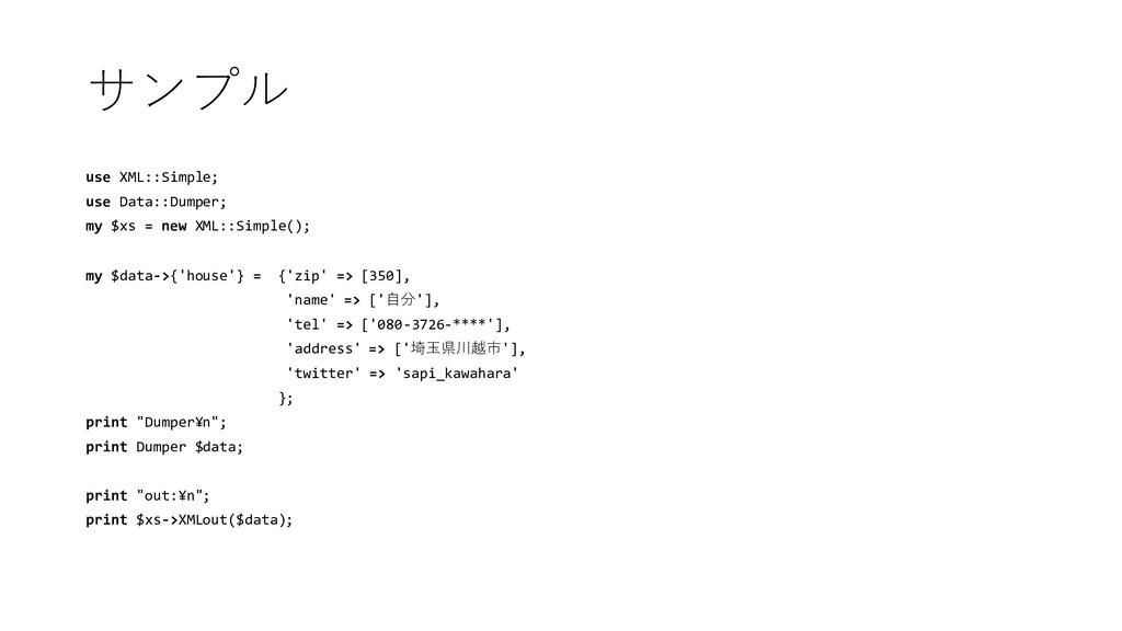 サンプル use XML::Simple; use Data::Dumper; my $xs ...