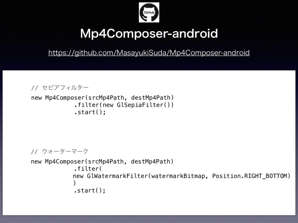 // ΥʔλʔϚʔΫ new Mp4Composer(srcMp4Path, destMp4...