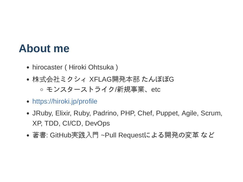 About me hirocaster ( Hiroki Ohtsuka ) 株式会社ミクシィ...