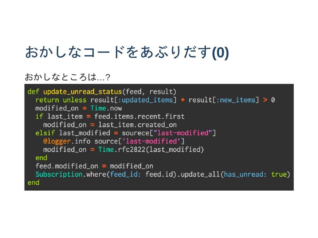 おかしなコードをあぶりだす(0) おかしなところは…?