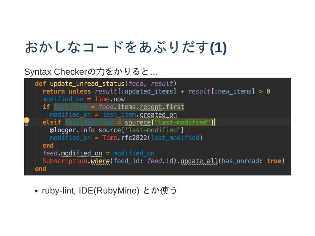 おかしなコードをあぶりだす(1) Syntax Checkerの力をかりると… ruby-li...