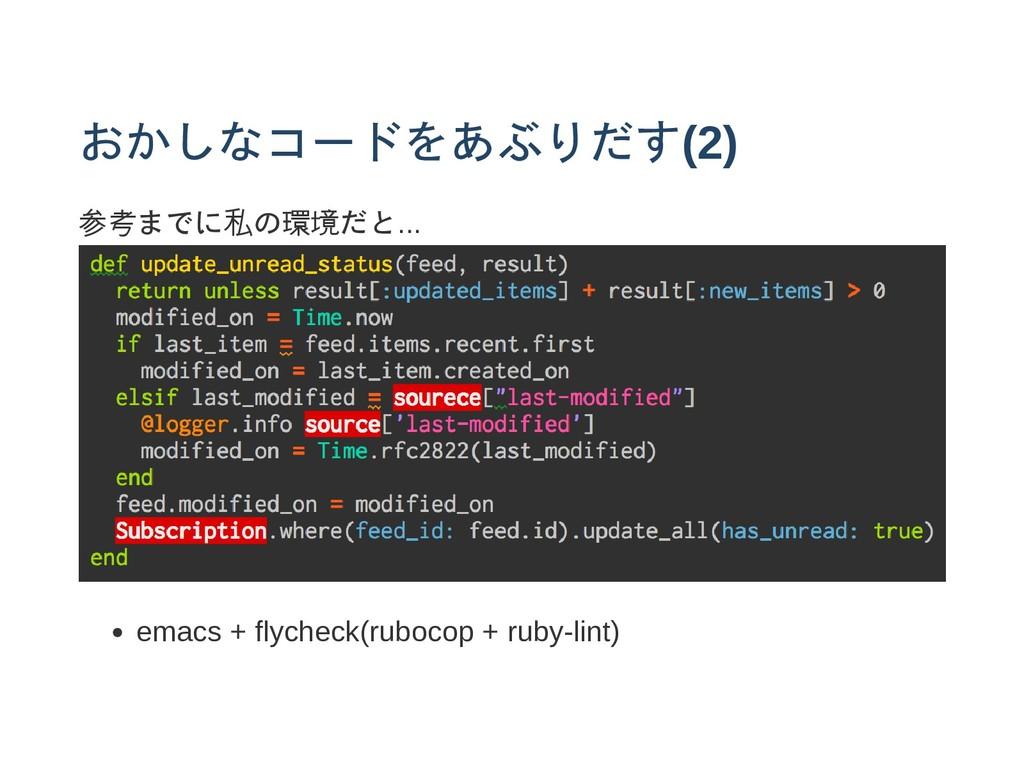 おかしなコードをあぶりだす(2) 参考までに私の環境だと... emacs + flychec...