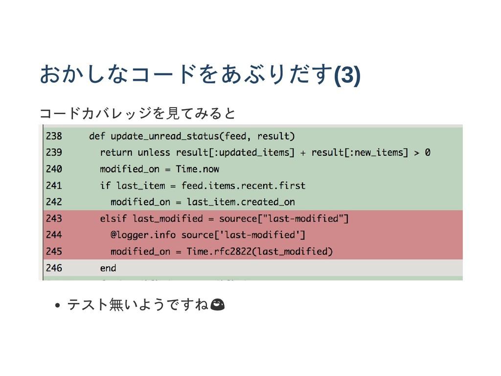 おかしなコードをあぶりだす(3) コードカバレッジを見てみると テスト無いようですねὠ
