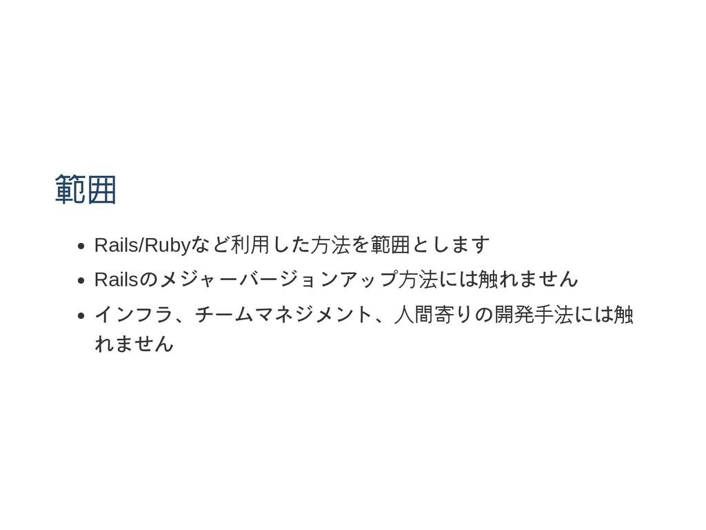 範囲 Rails/Rubyなど利用した方法を範囲とします Railsのメジャーバージョンアップ...