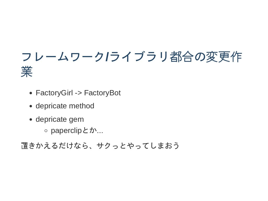 フレームワーク/ライブラリ都合の変更作 業 FactoryGirl -> FactoryBot...