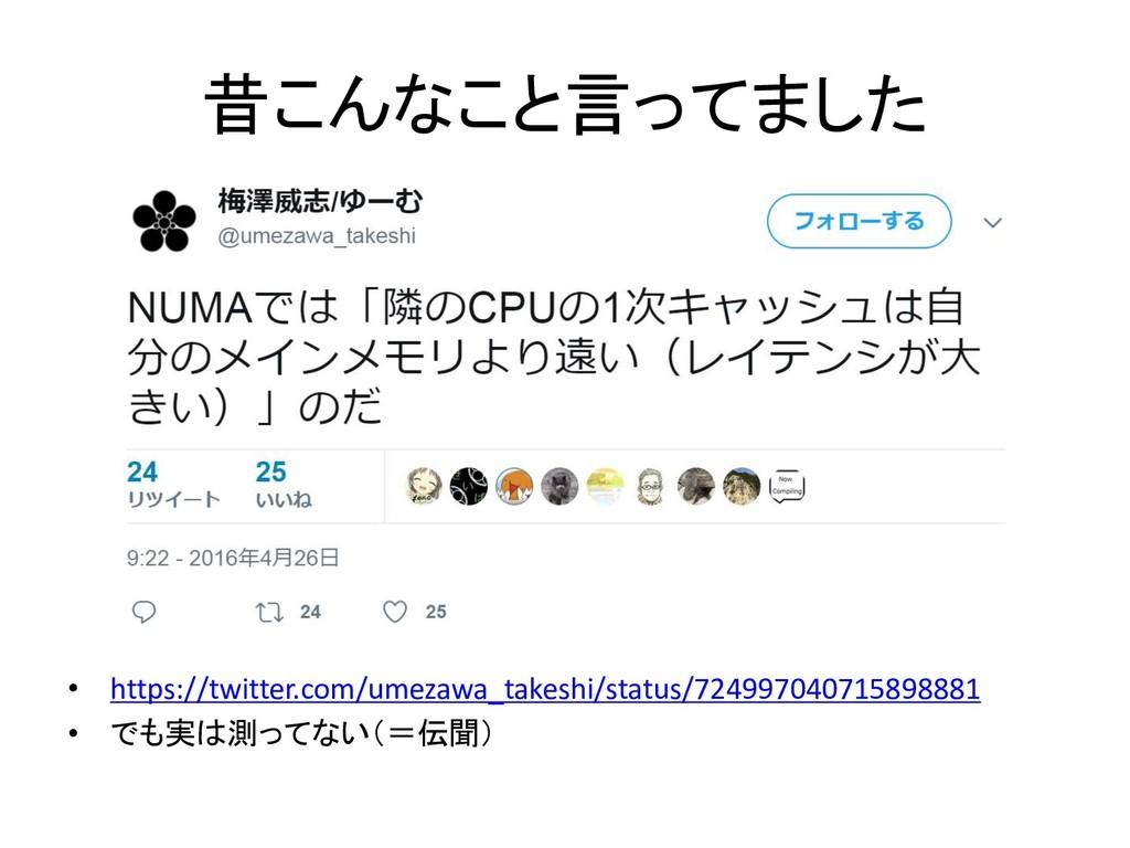 昔こんなこと言ってました • https://twitter.com/umezawa_take...