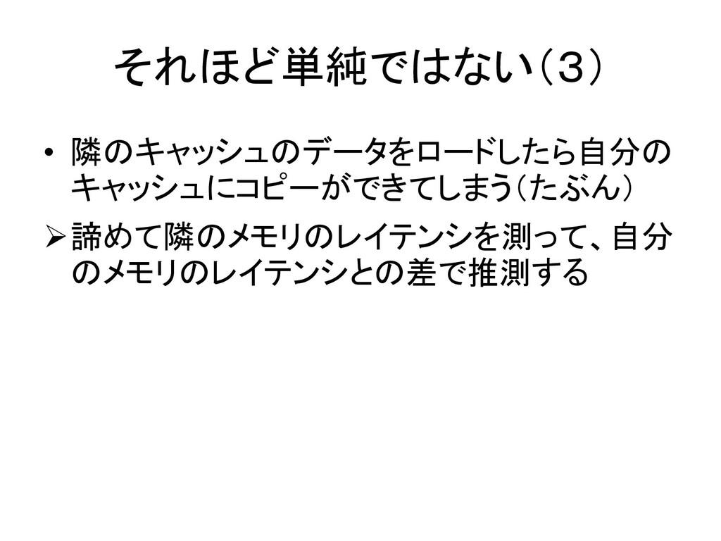 それほど単純ではない(3) • 隣のキャッシュのデータをロードしたら自分の キャッシュにコピー...