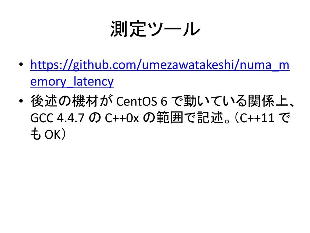 測定ツール • https://github.com/umezawatakeshi/numa_...