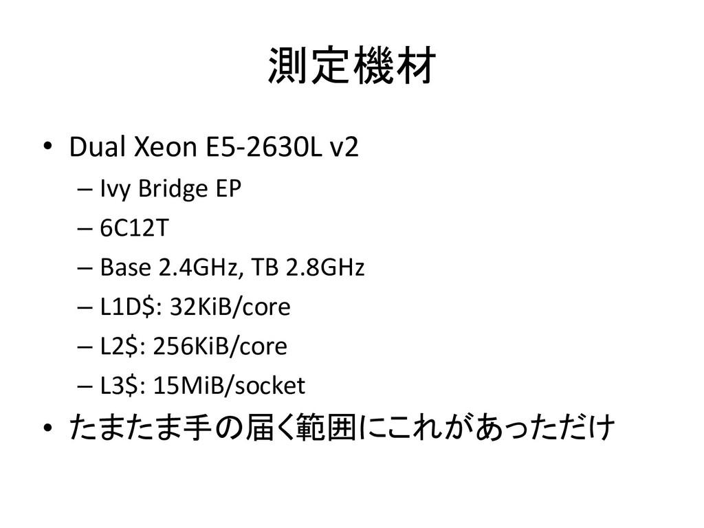 測定機材 • Dual Xeon E5-2630L v2 – Ivy Bridge EP – ...