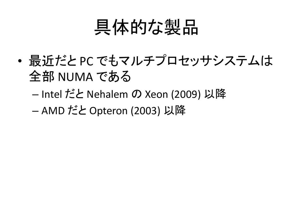 具体的な製品 • 最近だと PC でもマルチプロセッサシステムは 全部 NUMA である – ...