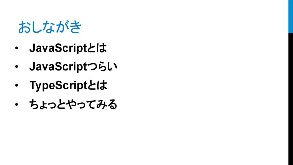 おしながき • JavaScriptとは • JavaScriptつらい •...