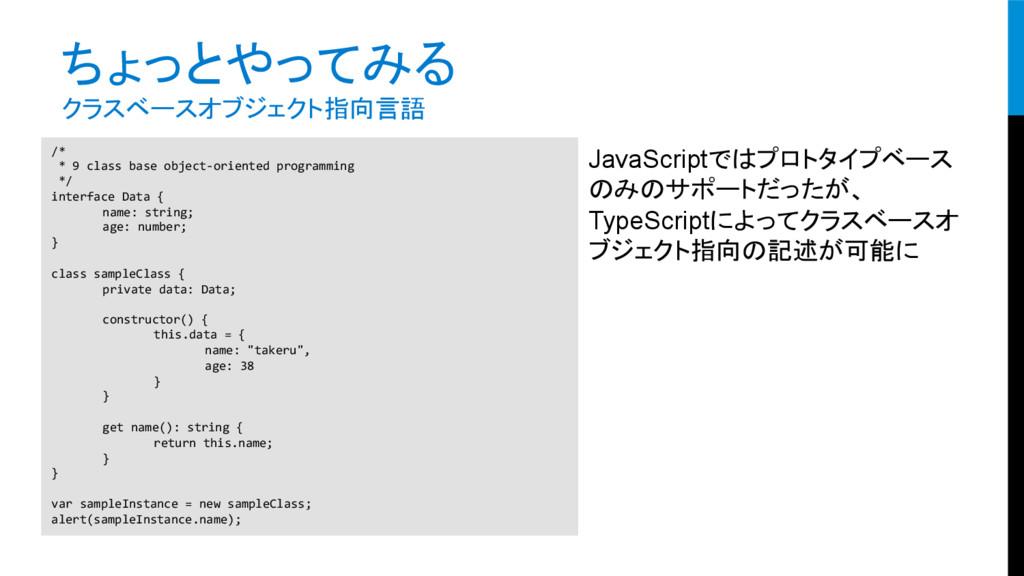 ちょっとやってみる クラスベースオブジェクト指向言語  /*   * 9...