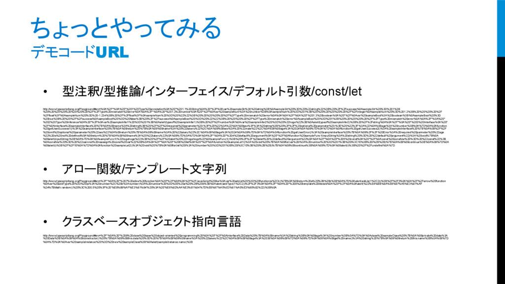 ちょっとやってみる デモコードURL http://www.typescriptlang....