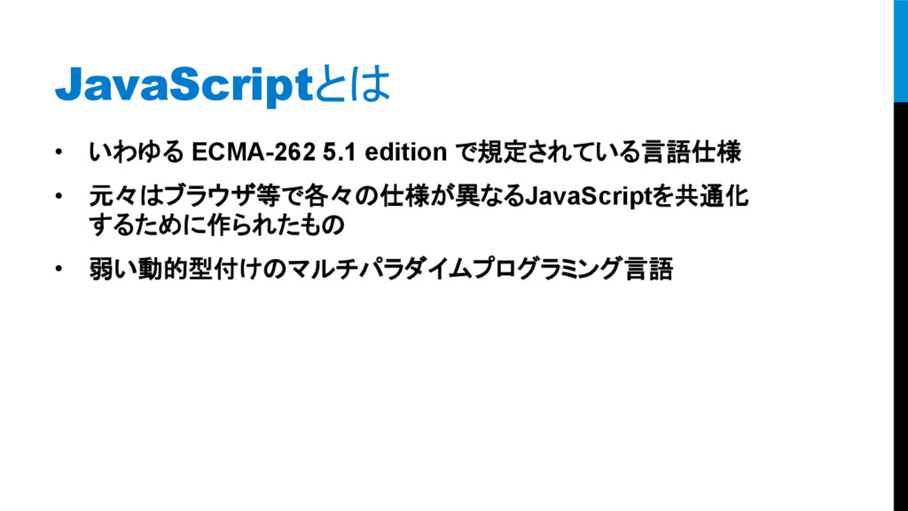 JavaScriptとは • いわゆる ECMA-262 5.1 edition で規定...