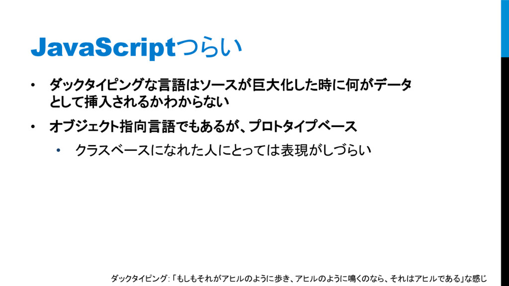 JavaScriptつらい • ダックタイピングな言語はソースが巨大化した時に何がデータ...