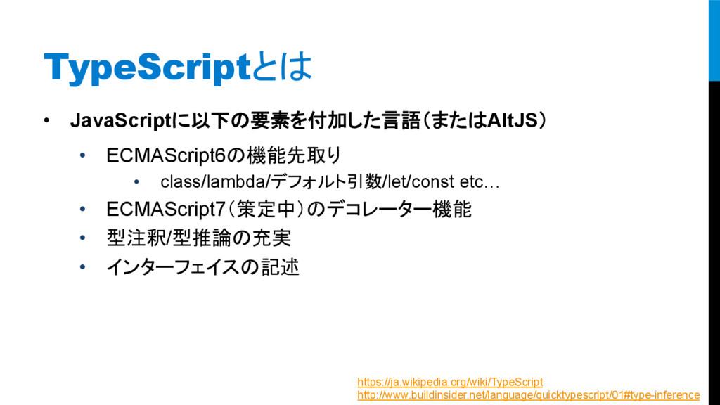 TypeScriptとは • JavaScriptに以下の要素を付加した言語(またはAl...