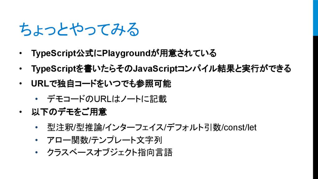 ちょっとやってみる • TypeScript公式にPlaygroundが用意されている ...