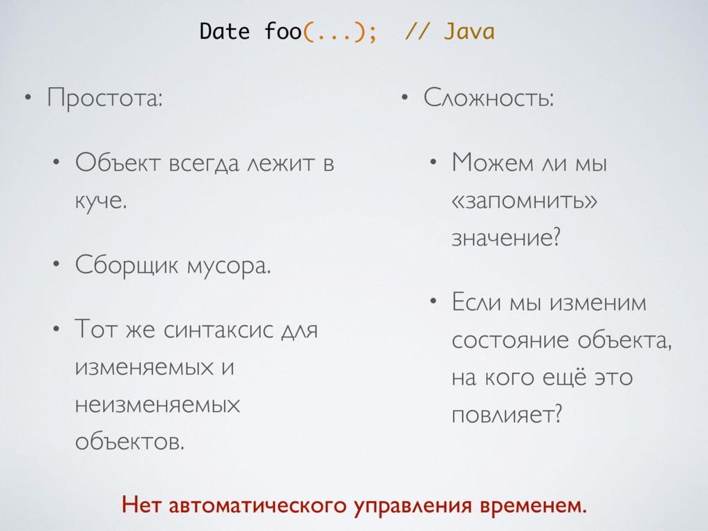 Date foo(...); // Java • Простота: • Объект все...