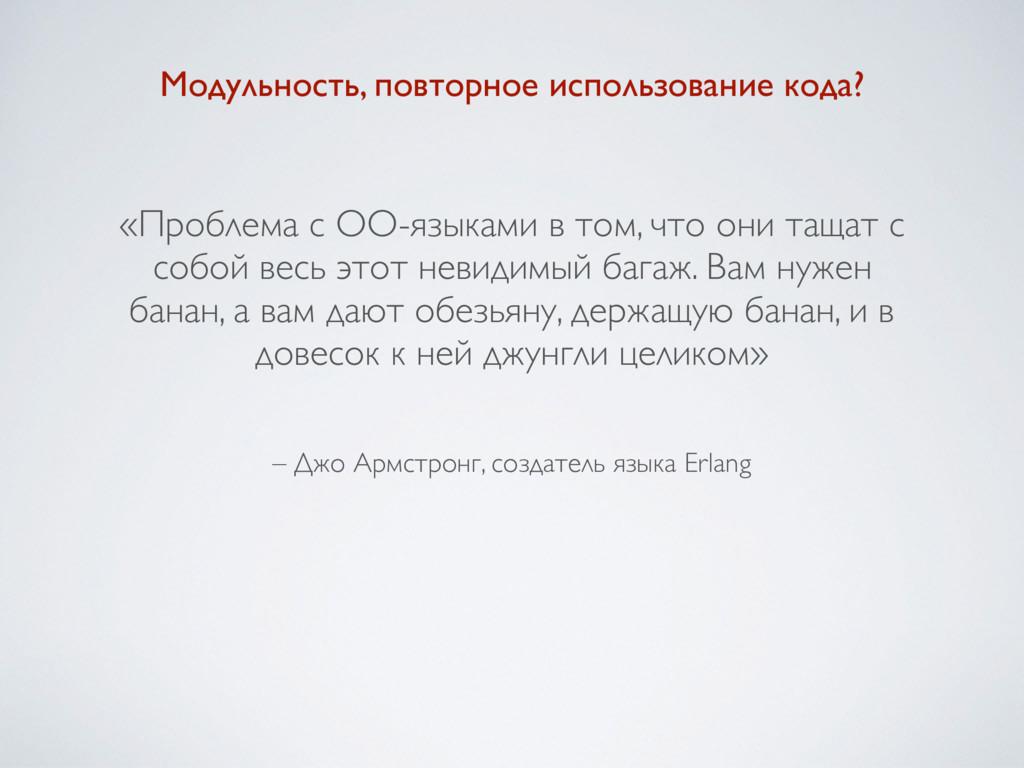 – Джо Армстронг, создатель языка Erlang «Пробле...