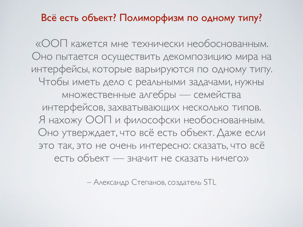 – Александр Степанов, создатель STL «ООП кажетс...