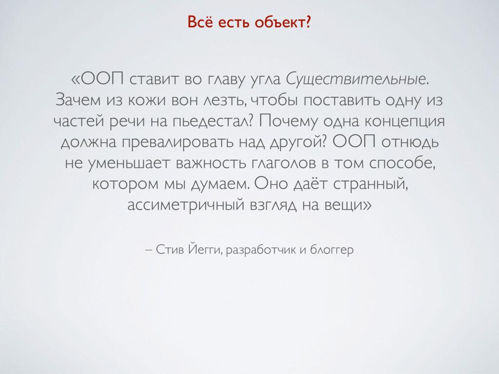 – Стив Йегги, разработчик и блоггер «ООП ставит...