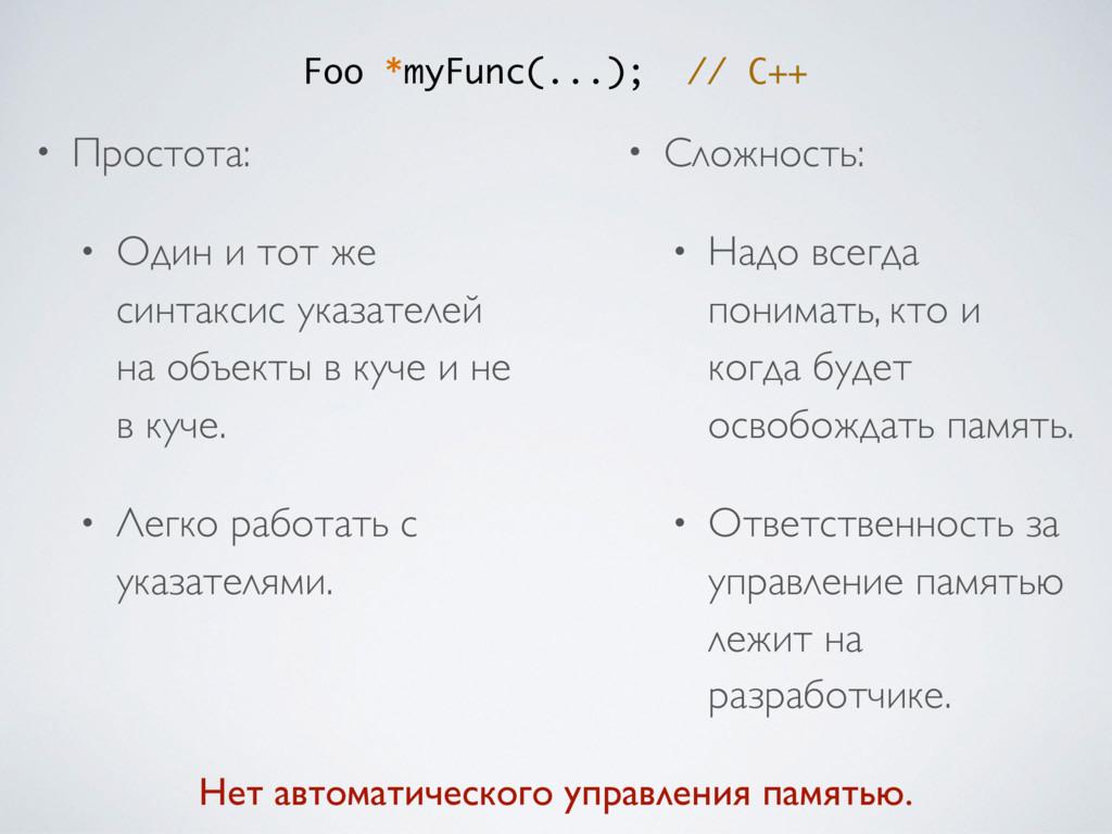 • Простота: • Один и тот же синтаксис указателе...