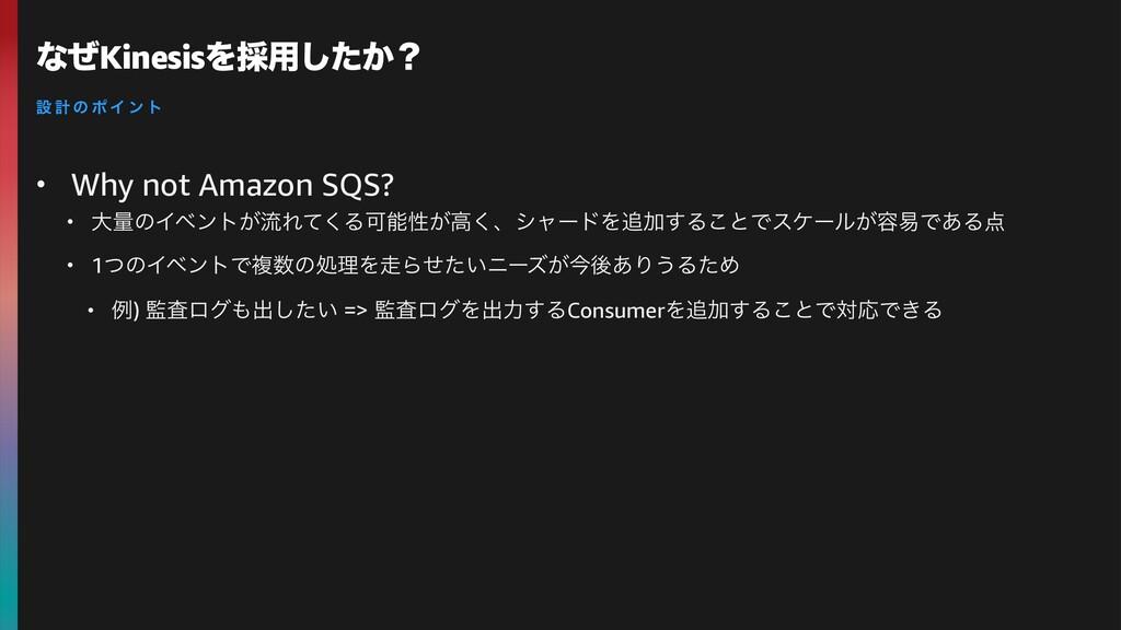 • Why not Amazon SQS?   • େྔͷΠϕϯτ͕ྲྀΕͯ͘ΔՄੑ͕ߴ͘ɺγ...