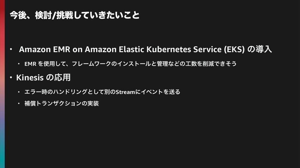 • Amazon EMR on Amazon Elastic Kubernetes Servi...