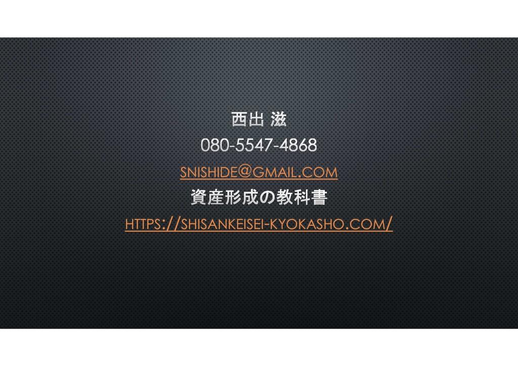 SNISHIDE@GMAIL.COM HTTPS://SHISANKEISEI-KYOKASH...