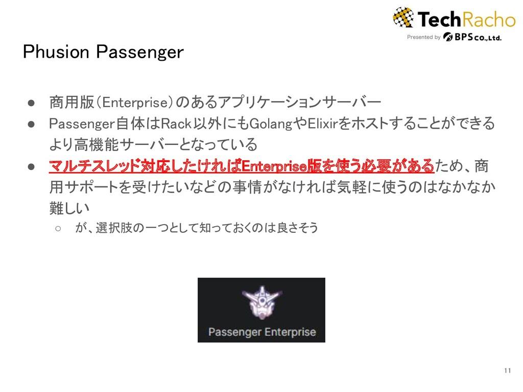 Phusion Passenger ● 商用版(Enterprise)のあるアプリケーション...