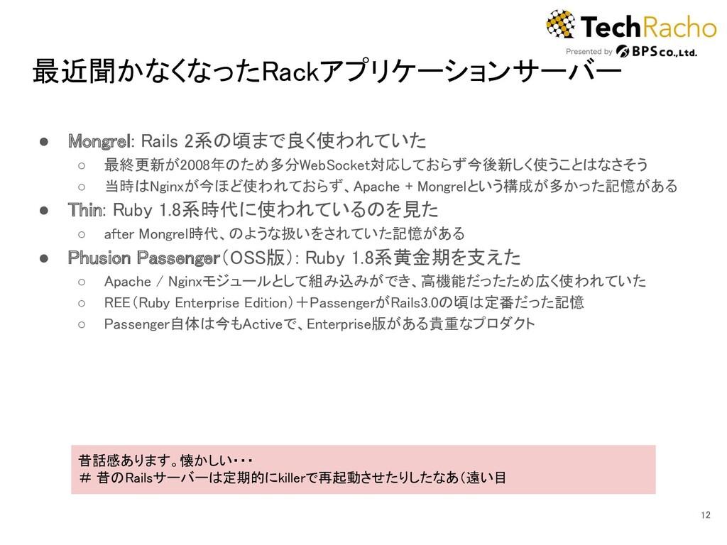 最近聞かなくなったRackアプリケーションサーバー ● Mongrel: Rails 2系の...