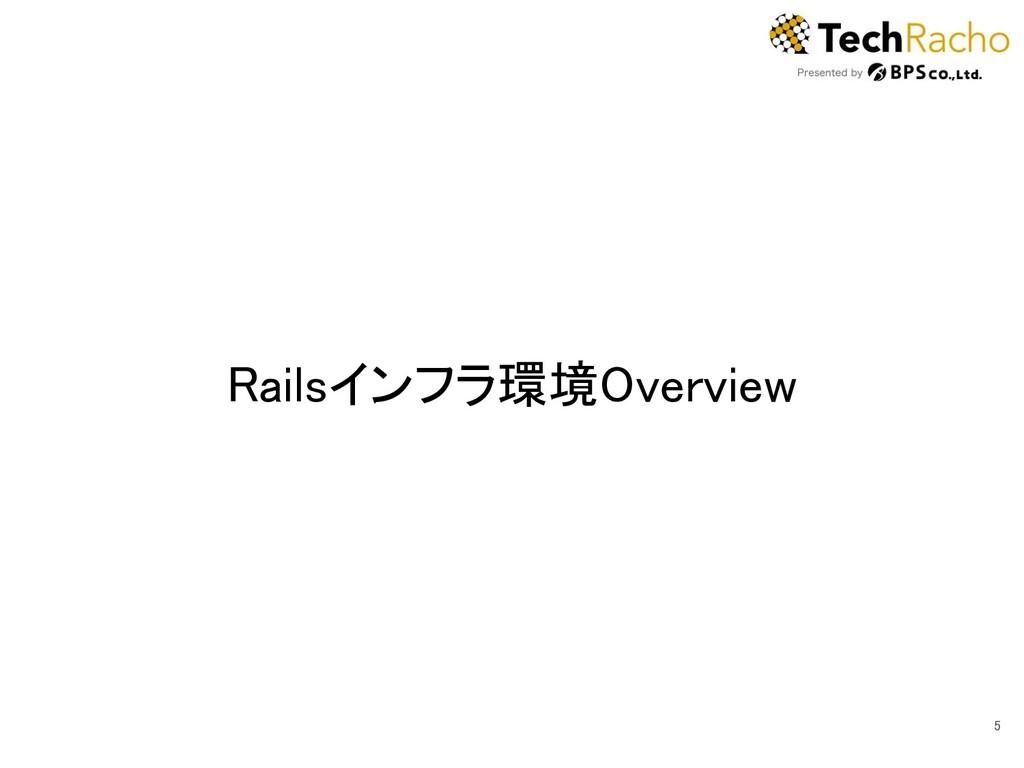 Railsインフラ環境Overview 5