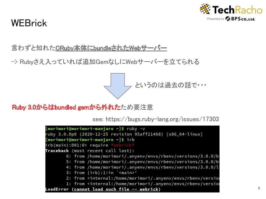 WEBrick 言わずと知れたCRuby本体にbundleされたWebサーバー -> Ru...