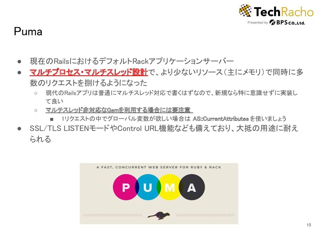 Puma ● 現在のRailsにおけるデフォルトRackアプリケーションサーバー ● マル...