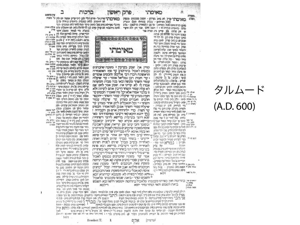 λϧϜʔυ (A.D. 600)
