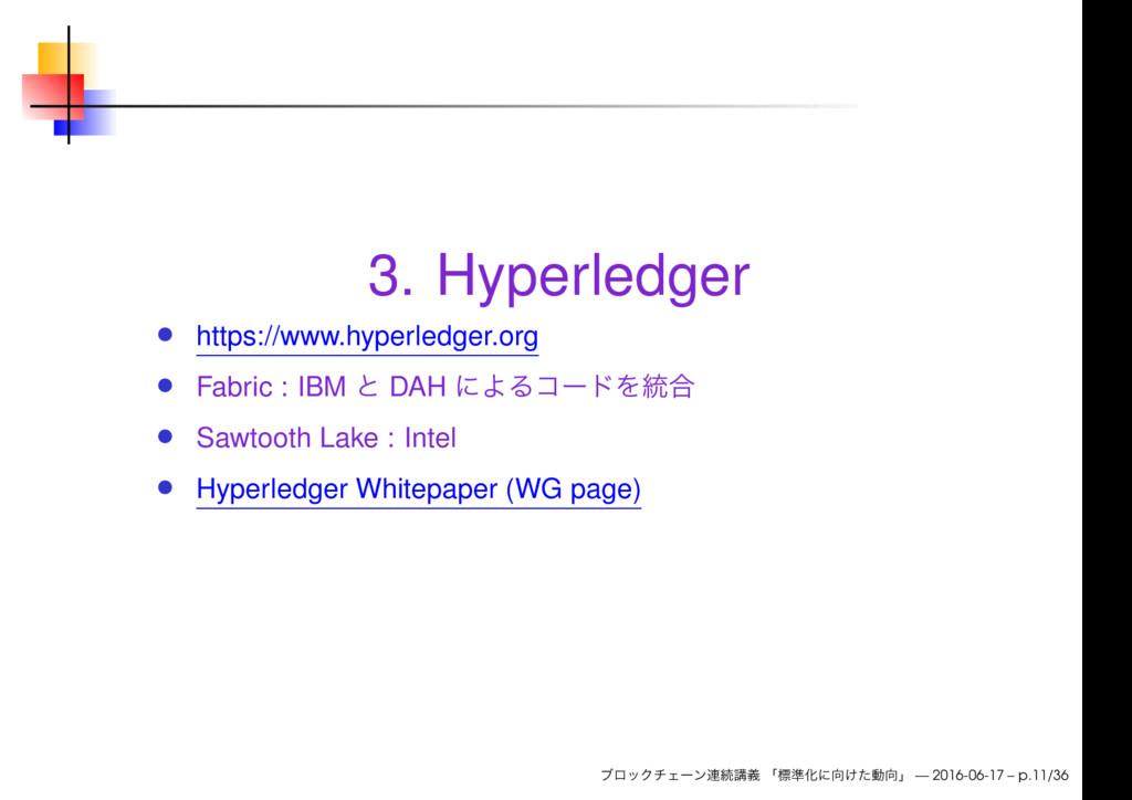 3. Hyperledger https://www.hyperledger.org Fabr...