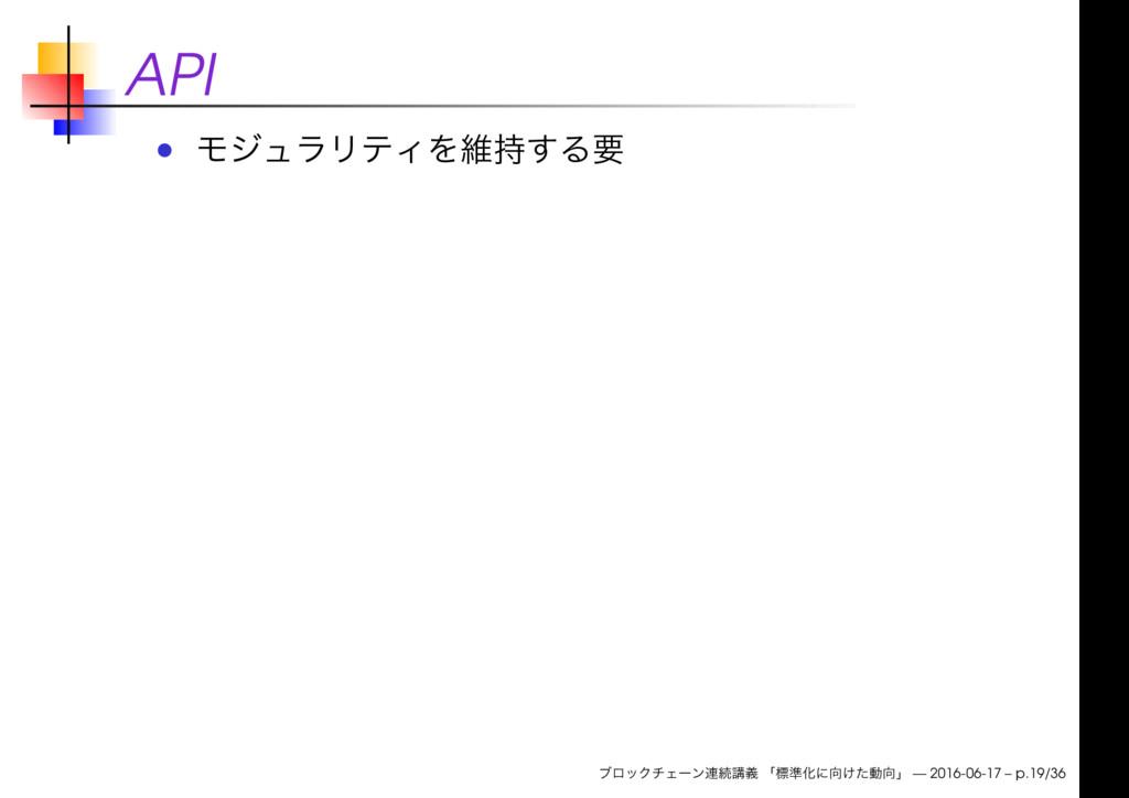 API — 2016-06-17 – p.19/36