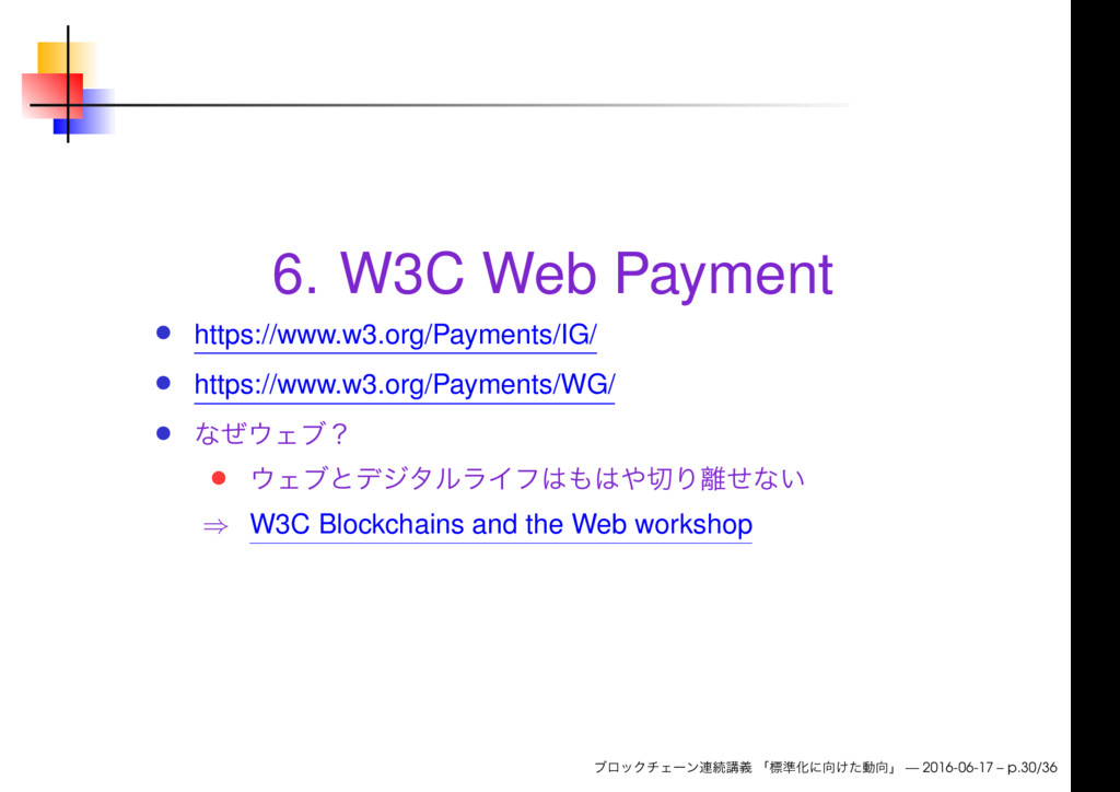 6. W3C Web Payment https://www.w3.org/Payments/...