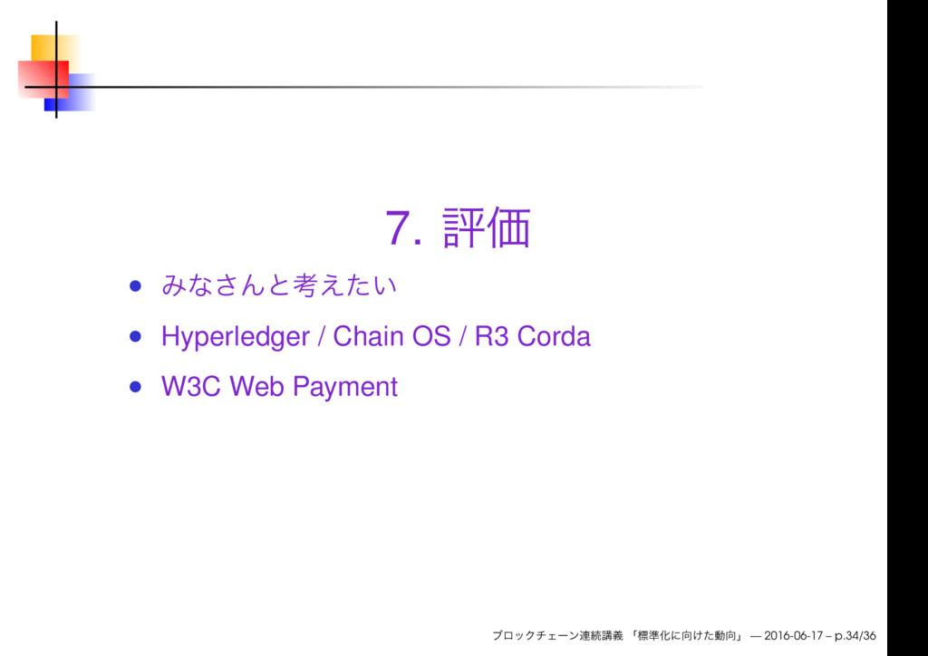 7. Hyperledger / Chain OS / R3 Corda W3C Web Pa...
