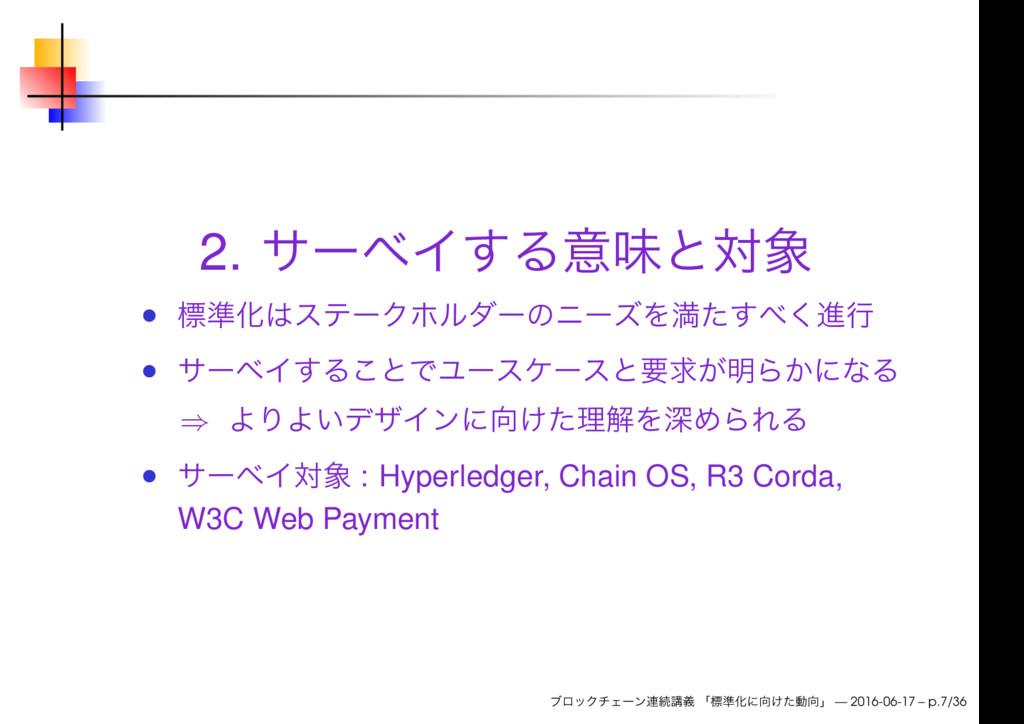 2. ⇒ : Hyperledger, Chain OS, R3 Corda, W3C Web...