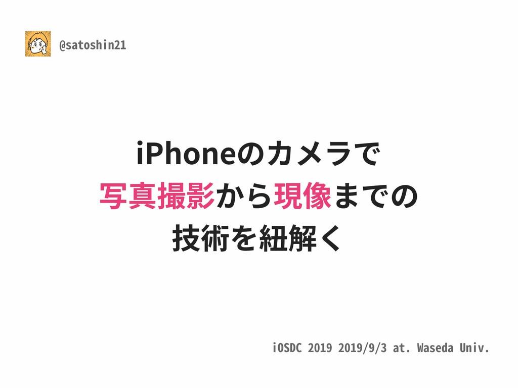 iOSDC 2019 2019/9/3 at. Waseda Univ. @satoshin2...