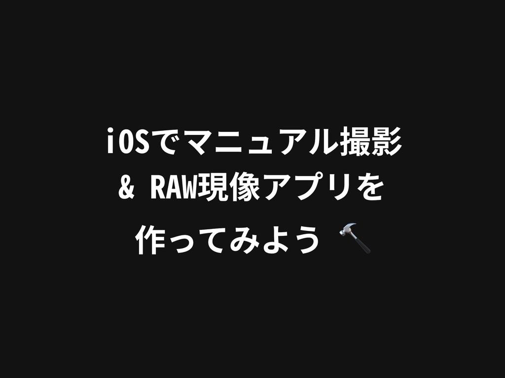 iOSでマニュアル撮影 & RAW現像アプリを 作ってみよう