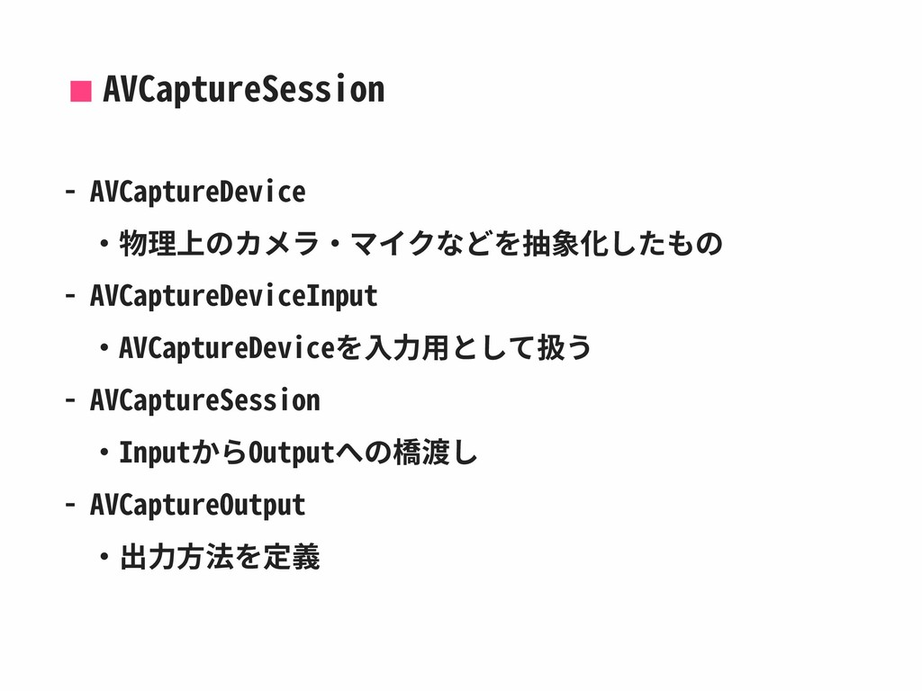 AVCaptureSession - AVCaptureDevice ‧物理上のカメラ‧マイク...