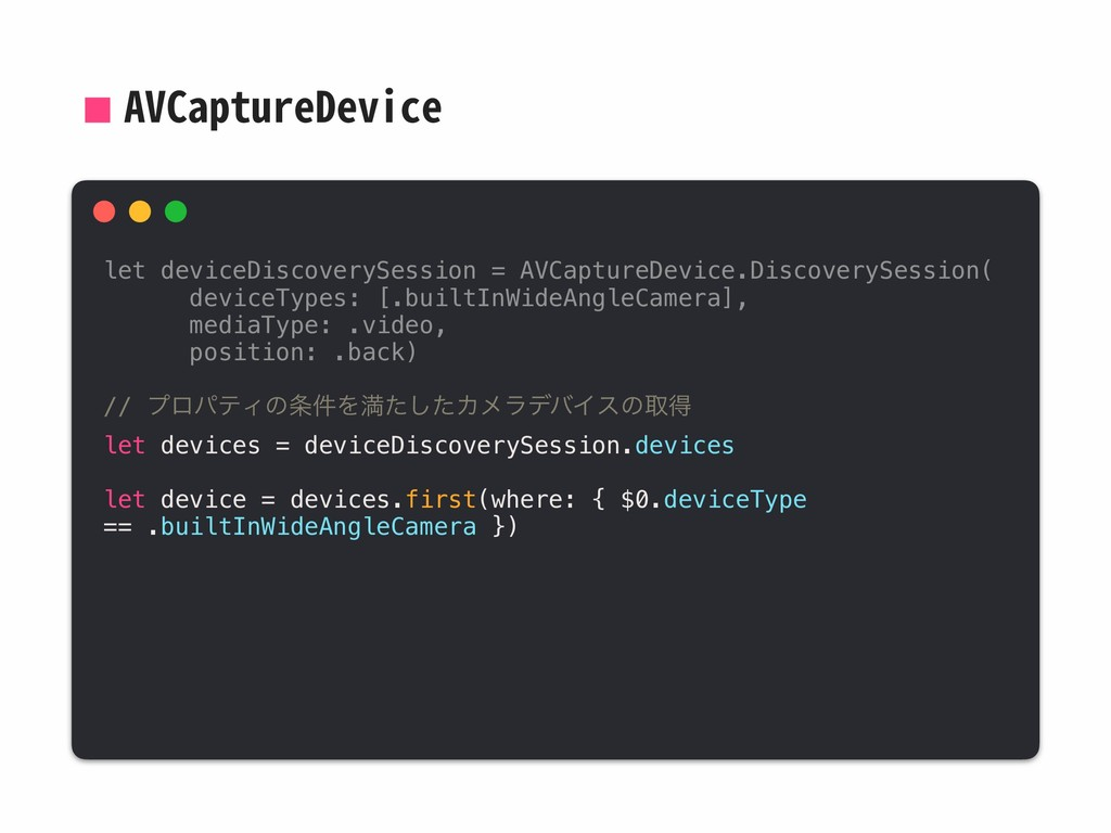 AVCaptureDevice let deviceDiscoverySession = AV...