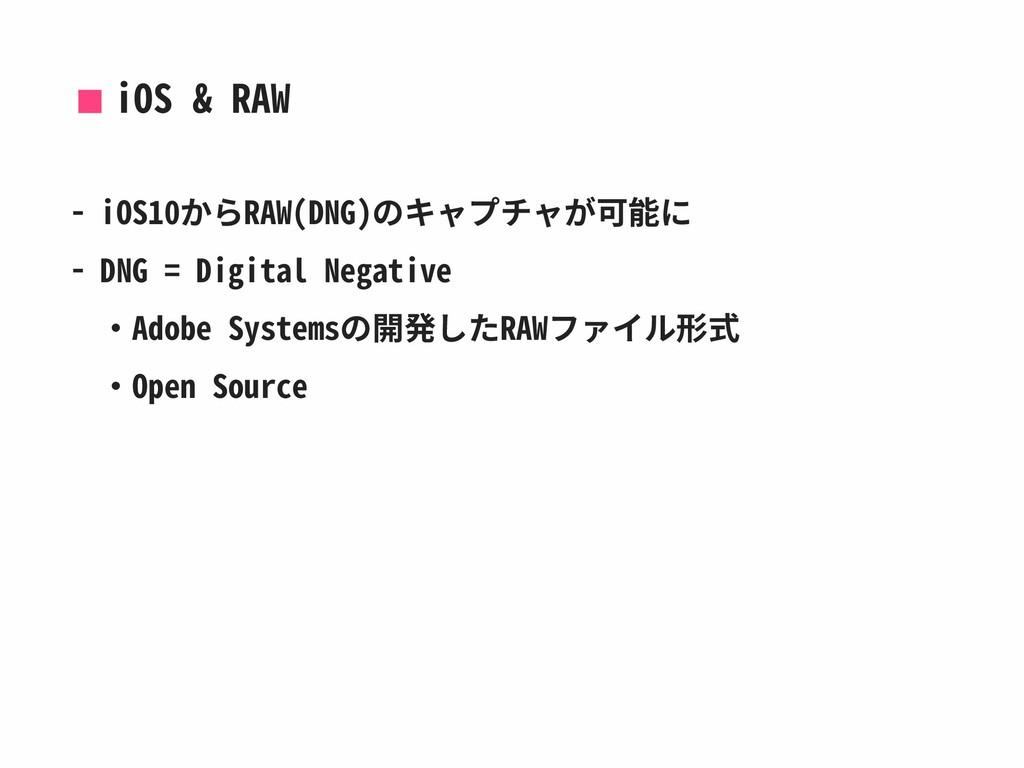 iOS & RAW - iOS10からRAW(DNG)のキャプチャが可能に - DNG = D...