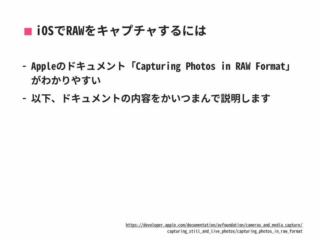 iOSでRAWをキャプチャするには - Appleのドキュメント「Capturing Phot...