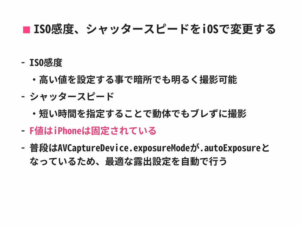 ISO感度、シャッタースピードをiOSで変更する - ISO感度 ‧⾼い値を設定する事で暗所で...