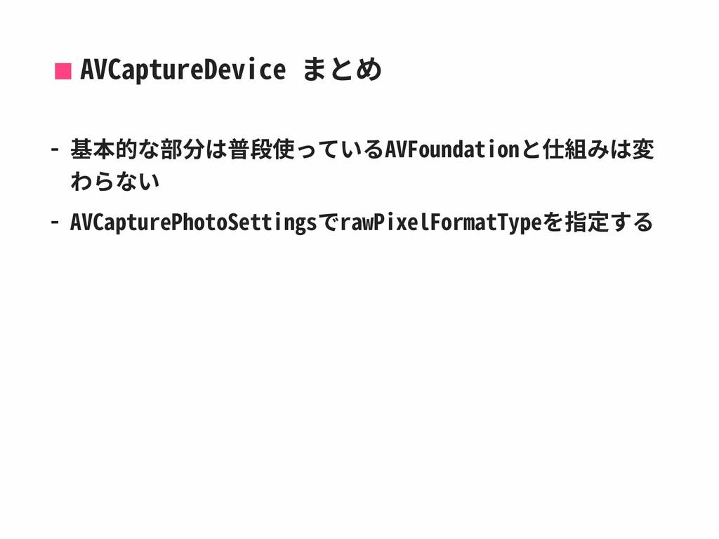 AVCaptureDevice まとめ - 基本的な部分は普段使っているAVFoundatio...